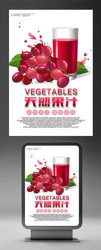 手绘葡萄水果创意海报设计