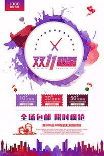 双11促销活动水彩海报设计