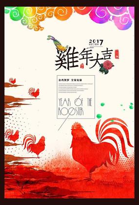 竖版水彩鸡年海报