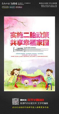 水彩风二胎政策宣传海报设计