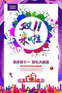 水彩双11来啦活动海报设计