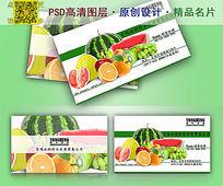 水果零售名片设计