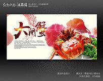 水墨阳澄湖大闸蟹美食海展板海报设计