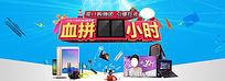 淘宝双十一电子数码产品促销海报