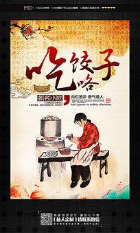 特色美食美味水饺宣传海报