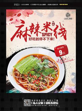 特色小吃美味麻辣米线海报