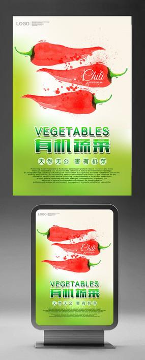 天然有机辣椒蔬菜宣传海报