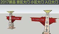 现代中式商业街大门SU模型
