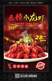 香辣美味小龙虾美食海报