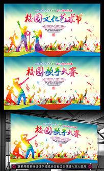 校园文化艺术节活动广告背景展板