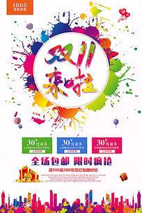 喜庆双11促销活动海报设计
