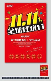 喜庆双11狂欢节海报设计