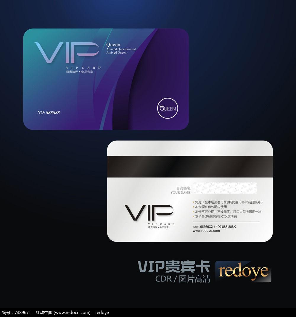 整形美容VIP会员卡图片