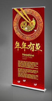 中国风饭店年年有鱼易拉宝设计