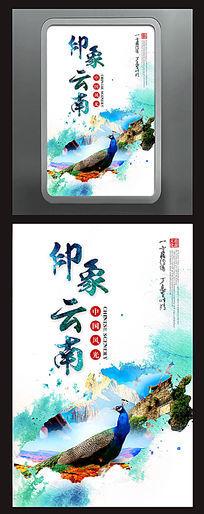 中国风水墨水彩印象云南旅游海报