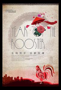 中国风屋檐鸡年海报版式