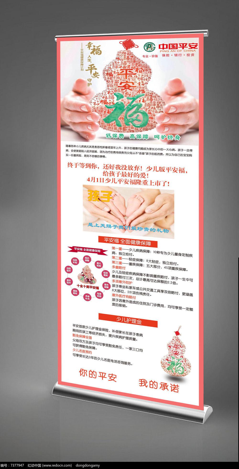 中国平安少儿平安福X展架模版设计
