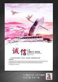 中国水彩风企业文化展板之诚信