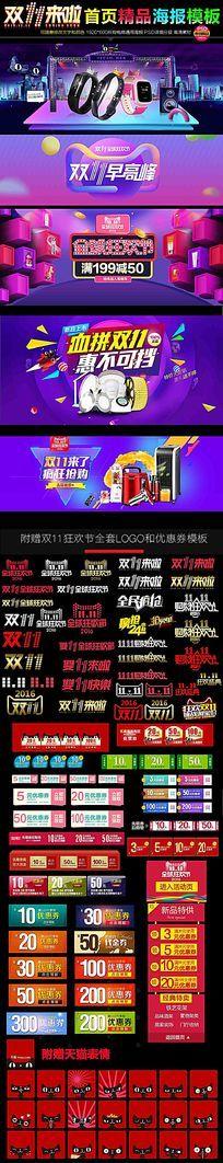 2016年淘宝天猫双十一促销海报