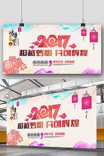 2017超越梦想共创辉煌鸡年大吉励志正能量海报