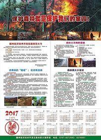 2017年日历森林防火海报