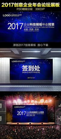 2017企业蓝色科技微粒体星空背景展板
