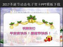 2017圣诞节动态电子贺卡PPT模板下载