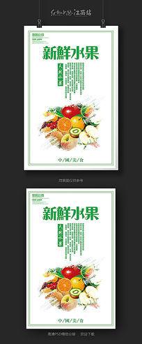 创意简约新鲜水果促销海报设计