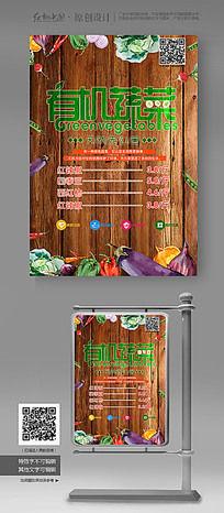 创意蔬菜价格表宣传海报