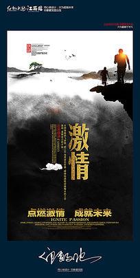 大气水墨中国风企业文化之激情展板