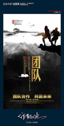 大气水墨中国风企业文化之团队展板