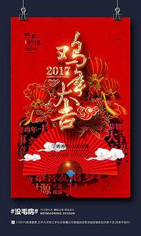 大气中国风2017鸡年大吉春节海报