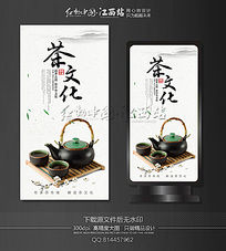 大气中国风茶文化海报设计模板