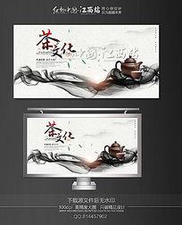 大气中国风水墨茶文化海报模板设计
