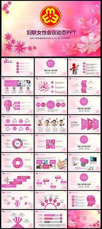 粉色温馨妇联女性会议报告工作PPT模板