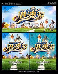 港澳游旅行社旅游宣传海报