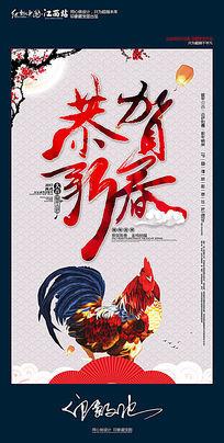 恭贺新春2017鸡年宣传海报设计