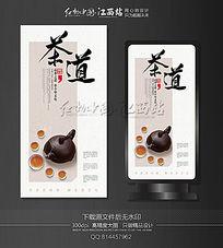 古典中国风茶海报设计