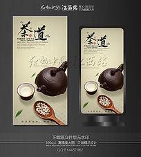 古典中国风茶文化海报