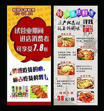韩国年糕料理展架