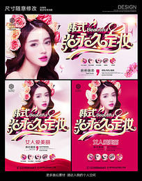 韩式半永久定妆海报单页