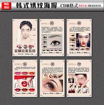 韩式眉眼唇时尚海报