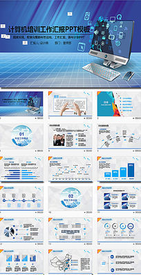 互联网电脑计算机电脑软件培训PPT模板