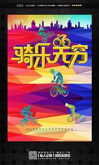 户外运动骑车自行车宣传海报