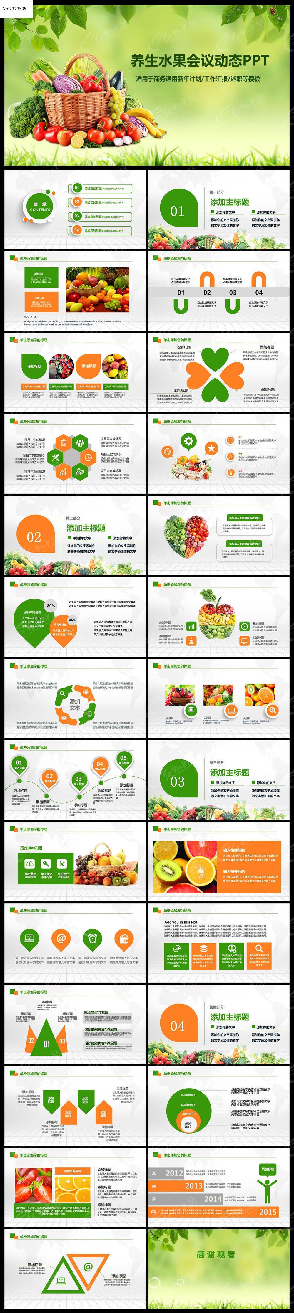 健康养生水果合理膳食营养搭配ppt模板