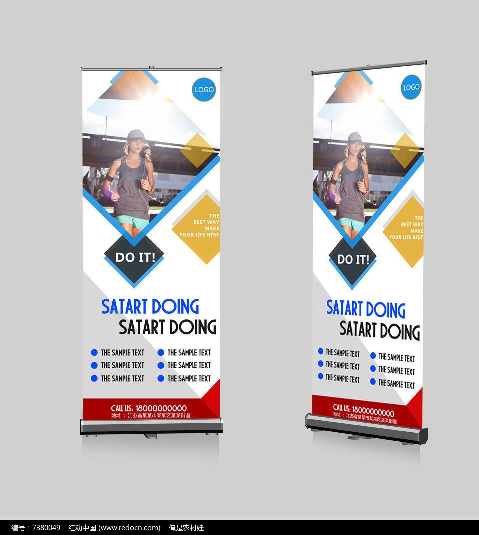 原创设计稿 海报设计/宣传单/广告牌 x展架|易拉宝背景 健身馆宣传
