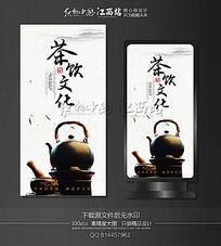 简约大气中国风茶饮文化海报