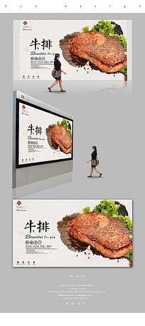 简约高端牛排海报设计PSD