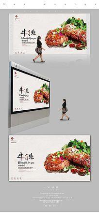 简约时尚高端牛排宣传海报设计PSD