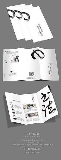 简约中国风书法三折页设计PSD